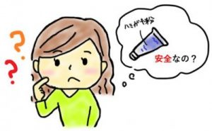 歯磨き粉の成分は安全なのか疑問