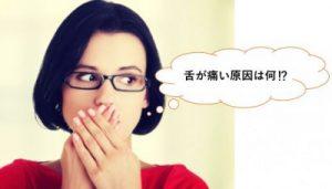 舌が痛い原因は何