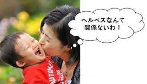 子供にキスするお母さん