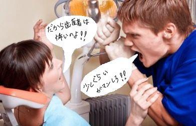 歯医者が怖い患者