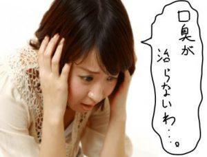 自臭症の女性