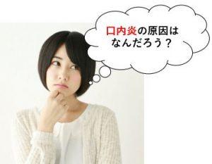 口内炎の原因について