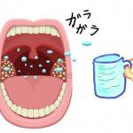 膿栓はうがいで取れる!喉うがいで口臭予防ができます