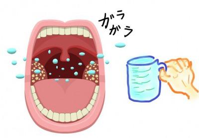 うがいで口内を洗浄する