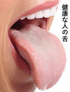 健康な人の舌