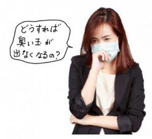 膿栓がよくできる女性