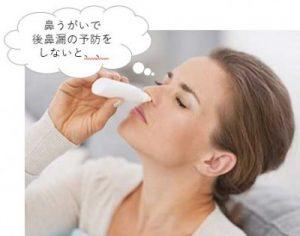 鼻うがいをする女性