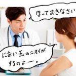 耳鼻咽喉科で「膿栓はほっておきなさい」と言われたが解決しない!そんな時の解決法はこうする