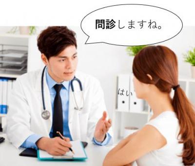 体調不良で受診する女性