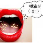 唾液が臭いのはなぜ?口臭をチェックする方法