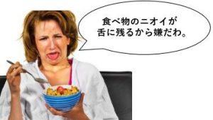 食べ物のニオイが舌に残る