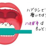 舌磨きがダメな理由5つ。コットンにあるものをつけて舌を拭く方法とは?