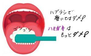 歯ブラシで舌磨きはよくない