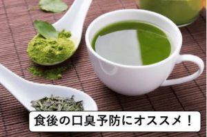 食後の口臭予防に緑茶や麦茶