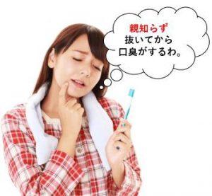 抜歯後の口臭