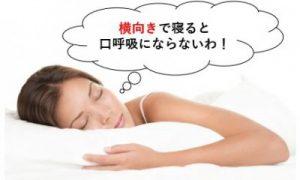 口呼吸をしないように横向きで寝る