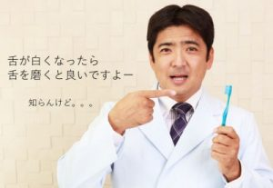 歯医者の舌磨き指導