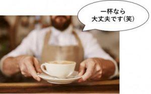 コーヒーで唾液が減少