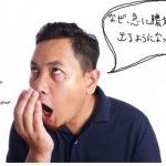 膿栓が大量に出てきた!!大量にたまる原因と対策は?