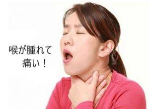喉が腫れて痛い