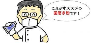 歯医者がオススメする歯磨き粉