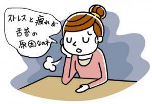 ストレスと体調不良が舌苔の原因なのね