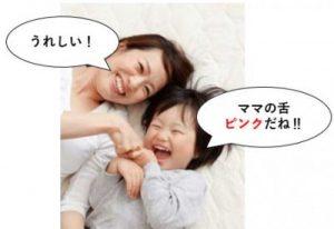ママの舌がピンク
