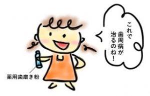 薬用歯磨き粉