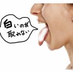 舌が白い!舌苔の取れない理由は6つあった。その解決策とは?