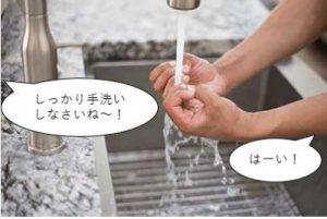 しっかり手洗いする人