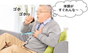 体調不良の高齢者