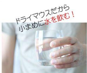 ドライマウスだから水を飲む