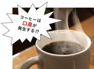 コーヒーは口臭が発生する