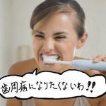 歯周病とは?わかりやすく説明します