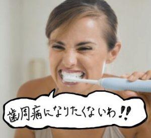 歯周病になりたくない女性