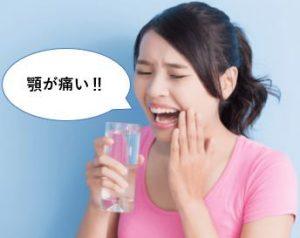 顎が痛い女性