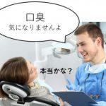 口臭外来と一般歯科の口臭治療の違い?治療費は○万円と歯磨きケア用品の費用