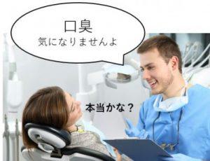 口臭外来の診察
