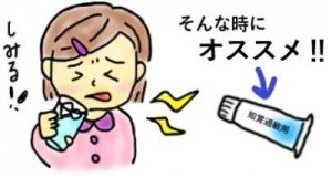 知覚過敏用の歯磨き粉