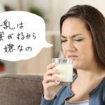 口臭予防になる食べ物と飲み物はこれ!