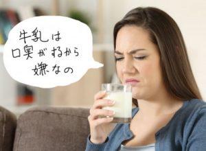 牛乳を飲むと口臭が強くなる