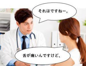 舌についての診察