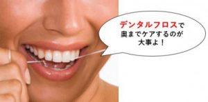デンタルフロスで奥歯までケアする