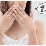 女性の口臭が気になる原因!生理、妊娠、更年期、そして、ストレス