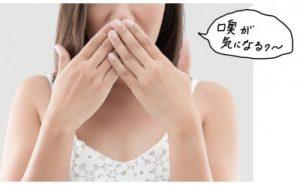 口臭原因が気になっている女性