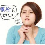 臭い玉(膿栓)を取りたい!喉の違和感をなくす方法