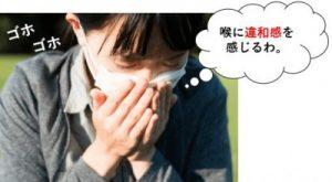 風邪で喉に違和感
