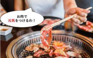 お肉で元気をつける