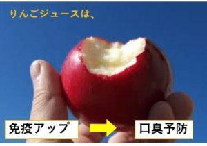 りんごジュースは口臭予防と免疫アップ