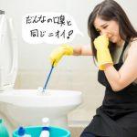 日本人に多いうんこ臭(便臭)ってどんな口臭?うんこ臭くなる原因4つと対策